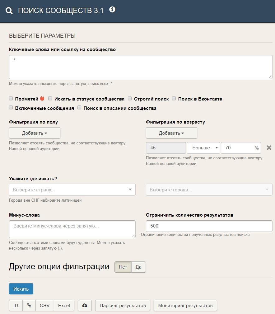Как показать рекламу Вконтакте конкретному человеку, изображение №1