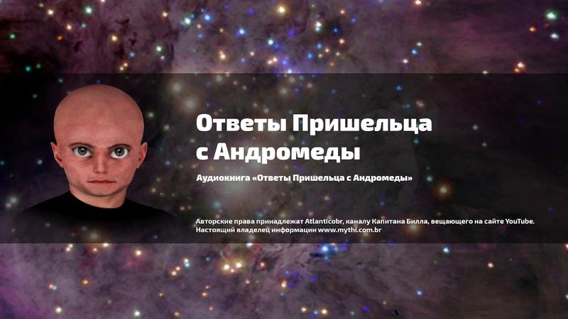 Аудиокнига «Ответы пришельца с Андромеды» Часть 136 - 140