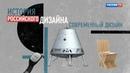 История российского дизайна 4 серия Современный дизайн в России