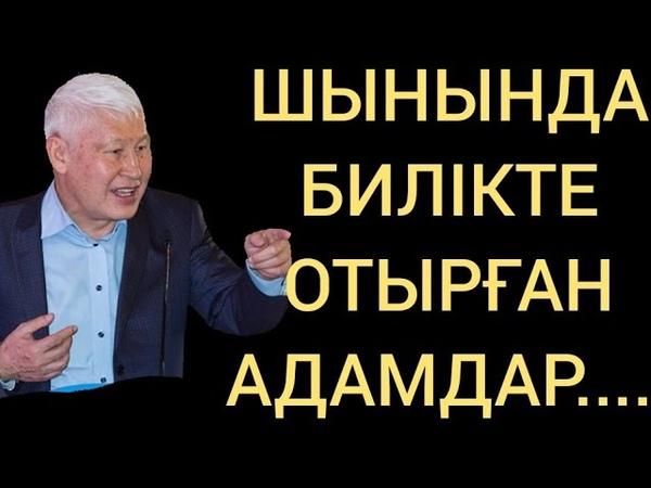 ҒАЛЫМ ШЫНДЫҚТЫ АЙТТЫ!