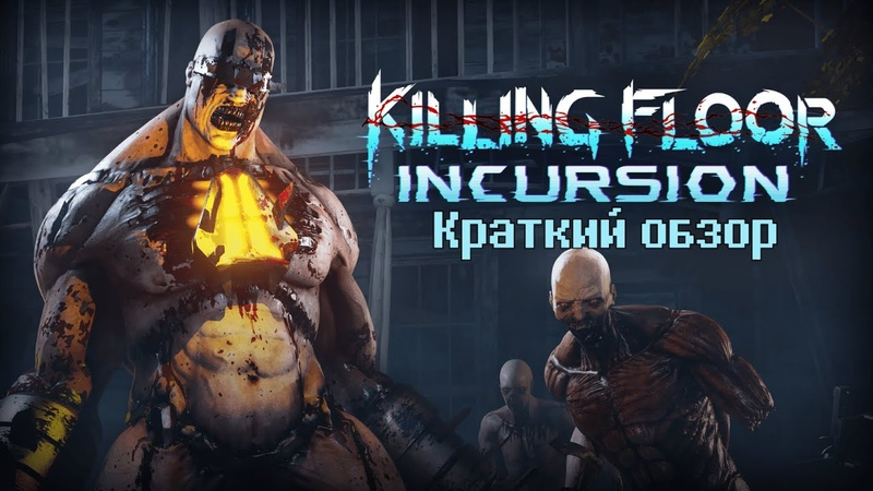 Killing Floor Incursion краткий обзор