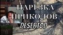 ЛУЧШЕЕ СО СТРИМОВ DESERTODа / УГАРНЫЕ МОМЕНТЫ НАРЕЗКА ДЕЗЕРТОД TROLOLO DESERTOD