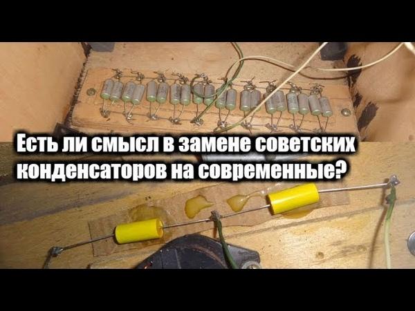 Вега 50ас-106 , бестолковая замена конденсаторов мбм