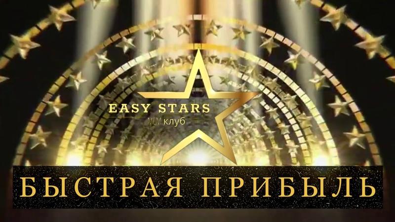 Деньги быстро! Предстарт нового уникального проекта EasyStars Компания для генерации денег