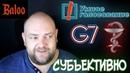 УМНОЕ ГОЛОСОВАНИЕ ДЕЛО ВРАЧЕЙ РОССИЯ в G7 СУБЪЕКТИВНО О ГЛАВНОМ