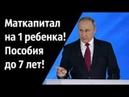 Путинские выплаты мамам 2020 Новости