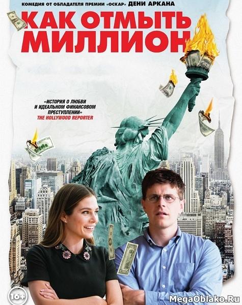 Как отмыть миллион / La chute de l'empire américain (2018/BDRip/HDRip)