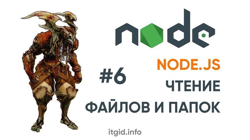 NodeJS. 06. Читаем папки и файлы. Создаем файлы.