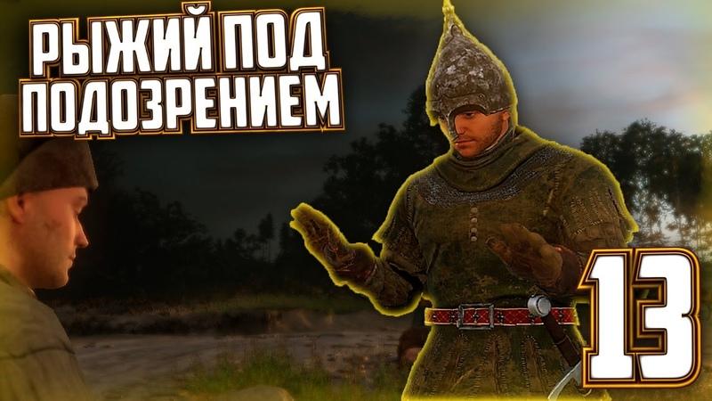 Рыжий под подозрением Kingdom Come Deliverance 13