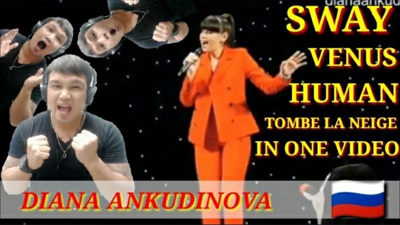 ДИАНА АНКУДИНОВА(DIANA ANKUDINOVA)🇷🇺-SWAY,TOMBE LA NEIGE,VENUS,HUMANETC...IN ONE VIDEO