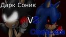 Дарк Соник vs Соник.ехе для Sonic The Dark
