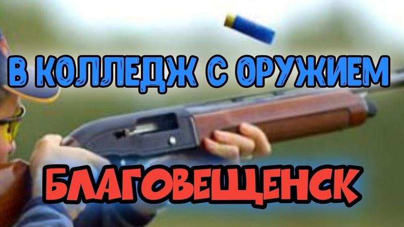 14 ноября Студент расстрелял одногрупников в Благовещенске Россия 2019