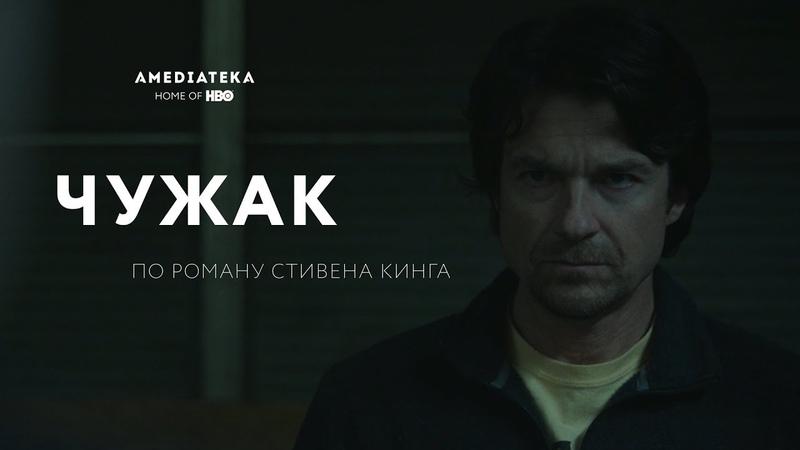 Чужак 2020 Официальный трейлер