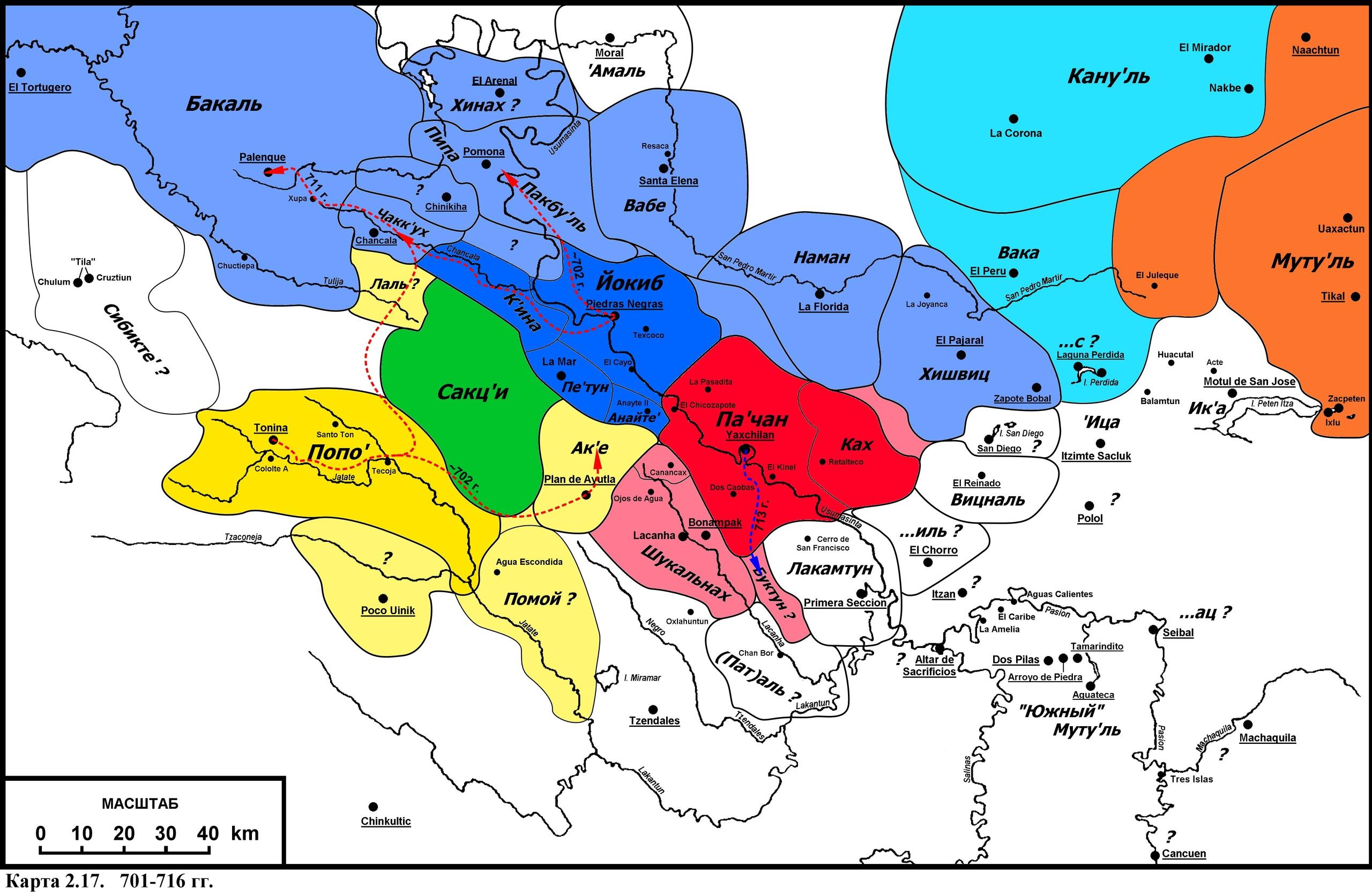 Попо' отбивает Ак'е и совершает поход на Паленке, в ходе которого захватывает царя Бакаля