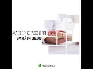 Мастер-класс для враче ортопедов