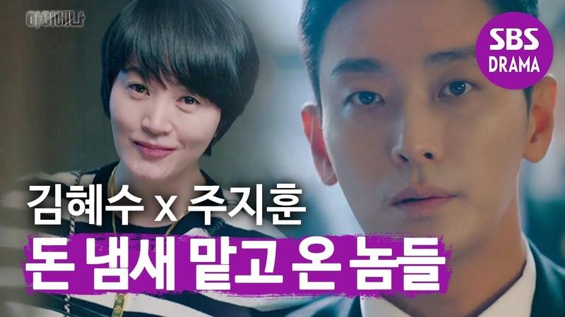1차 티저 김혜수X주지훈 돈 냄새 맡고 온 몸 던지는 이 동물은 하이에나 HYENA 'Teaser ver 1' SBS DRAMA