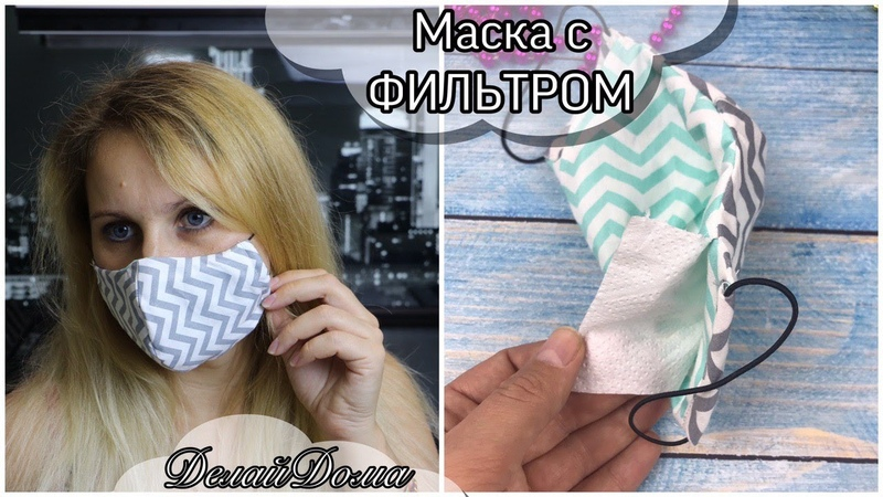 Как сшить маску для лица с клапаном для фильтра DIY Easy mask