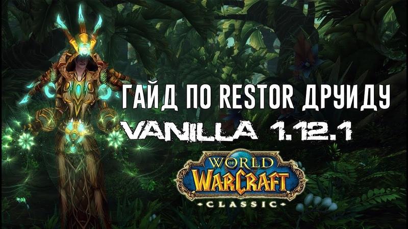 Руководство: Restor Друиду - World of WarCraft Classic