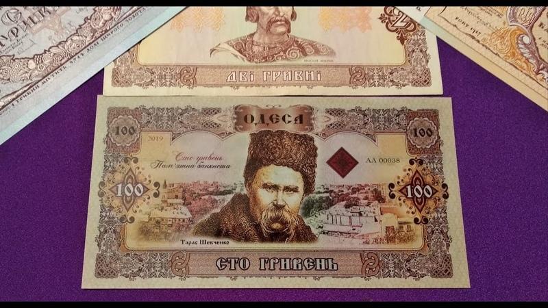 100 гривен 2019 сувенирная банкноты 2 гривны 1992 Матвиенко карбованцев 2017 2018