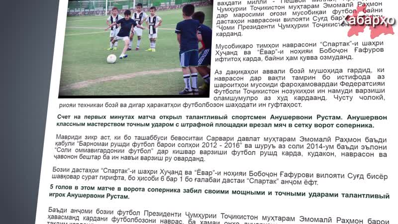 Внук Рахмона талантливый футболист