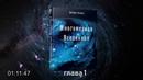 АУДИОКНИГА Долорес Кэннон Многомерная Вселенная том 1 глава 1