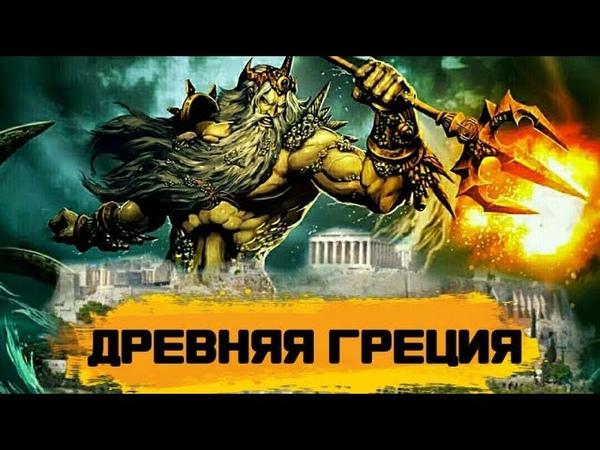Кто уничтожил древнюю Грецию