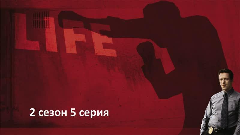 Жизнь как приговор 2 сезон 5 серия Life сериал 2007 2009