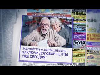 Рента: как пенсионеров лишают жилья. Прямой эфир от