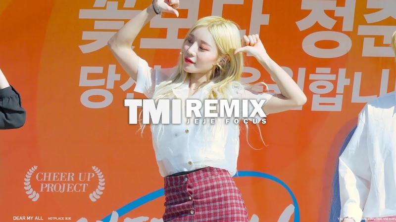 190521 핫플레이스 제제 「TMI Remix」 직캠 / HOTPLACE JEJE TMI Remix Fancam / 동아방송대 윙카 게릴라