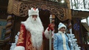 Резиденция Деда Мороза- БЕЛОВЕЖСКАЯ Пуща Брест.