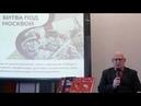 Черёмин А.А. «Битва под Москвой 1941-1942 годы». Онлайн – лекция к 75-летию Великой Победы.