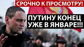 ЗАПРЕЩЁННАЯ РЕЧЬ УДАЛЬЦОВА () СРОЧНО - Сергей Удальцов!