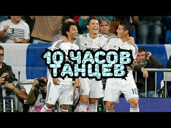 10 часов Cristiano Ronaldo Marcelo James Rodriguez dance 10 hours REAL MADRID goal celebration