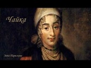 Фаворитки польских королей Чайка ум после 14 11 1781