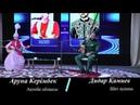 Айтыс Қаражал қаласы 2019жыл I ТУР Дидар Камиев Аруна Керімбек