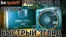 Блок питания be quiet! Pure Power 11 500W [BN297] | БЫСТРЫЙ ВЗГЛЯД