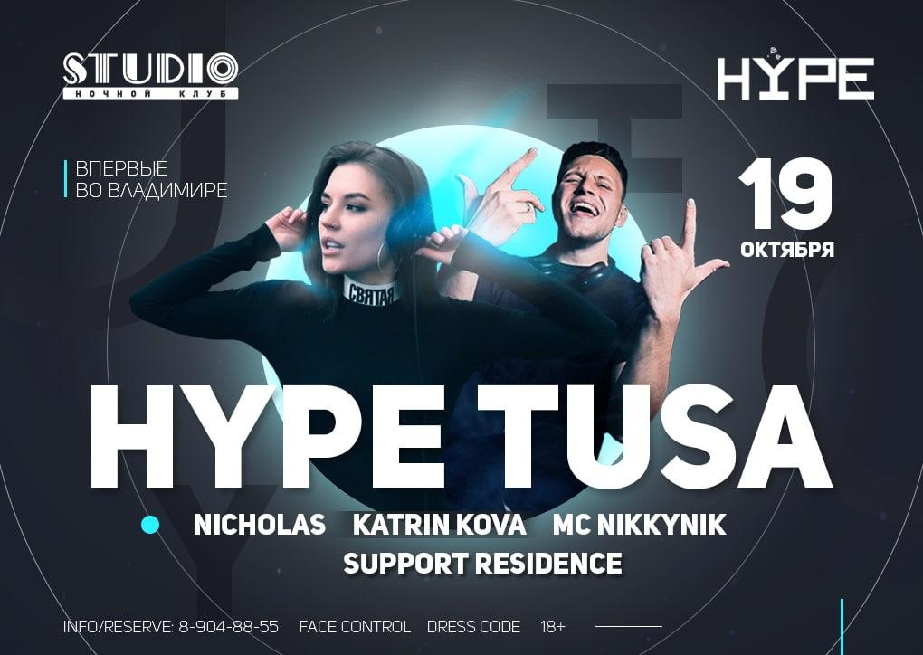 Афиша Нижний Новгород STUDIO CLUB: HYPE TUSA
