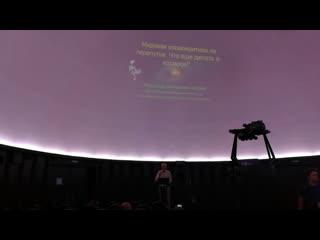 Научно-популярная лекция Мировая космонавтика на перепутье Багров Александр Викторович