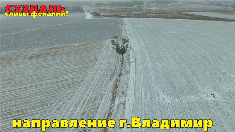 Суздаль Сливы Фекалий Направление г Владимир 24 01 2020г
