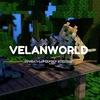VelanWorld - Приватный сервер.