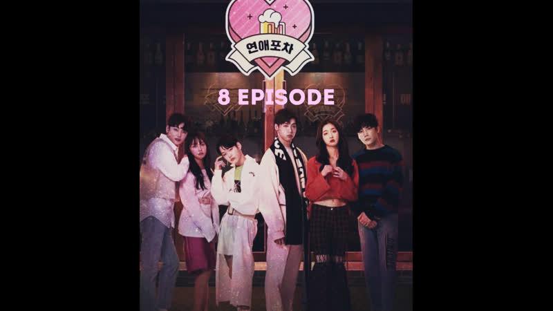 Бар любви Love Car 연애포차 8 серия озвучка Jayce and Eli Exo