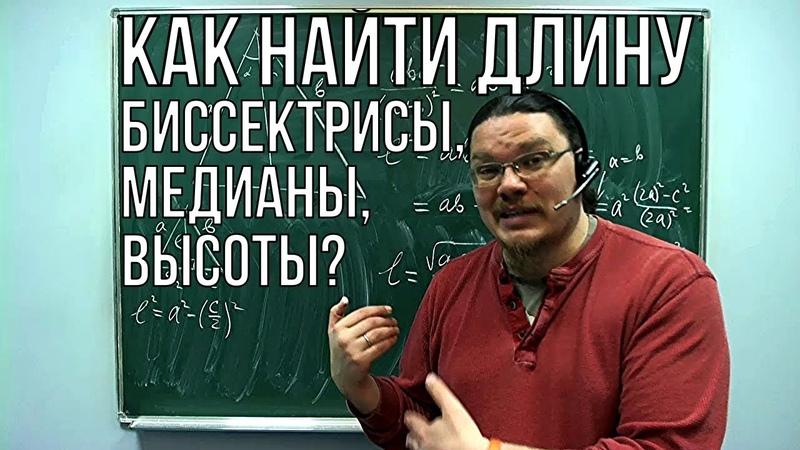 Как найти длину биссектрисы медианы и высоты Ботай со мной 031 Борис Трушин