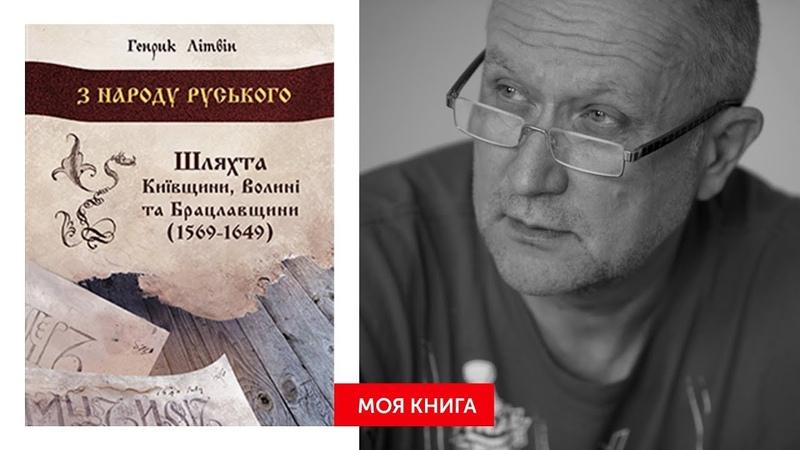 Генрик Літвін З народу руського Моя книга №5
