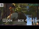 Live: Жгучие перцы! / Шрек все 4 части