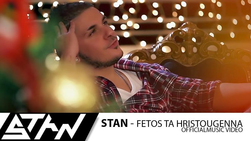 STAN Φέτος τα Χριστούγεννα STAN Fetos Ta Hristougenna Official Music Video HD