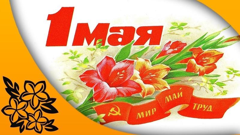 С ПРАЗДНИКОМ 1 МАЯ DJ МАНУК 2020 04 29 останьсядома