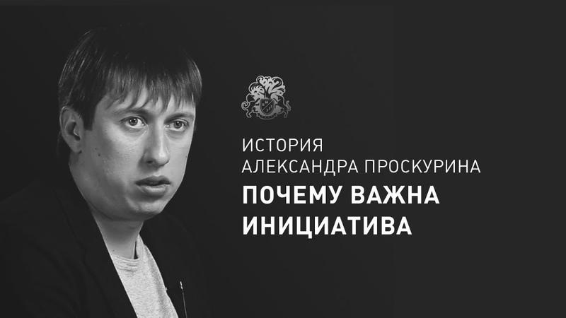 От 800 рублей в кармане до миллиарда рублей оборота! История Александра Проскурина