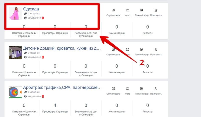 Как предоставить доступ к группе фейсбук если ты льешь со своего аккаунта на аккаунты клиента., изображение №2