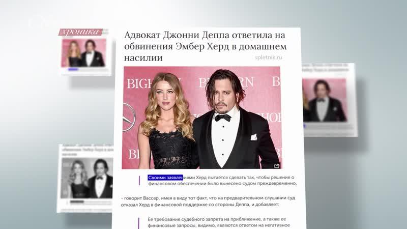 За что Джонни Депп требует со своей бывшей жены Эмбер Хёрд 50 миллионов долларов