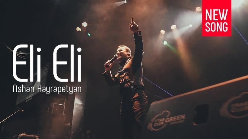 Nshan Hayrapetyan - Eli Eli